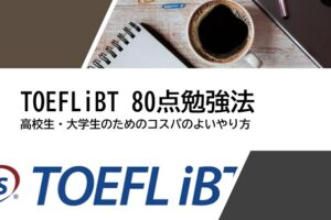 TOEFL iBT 80点 勉強法