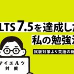 IELTS 7.5 勉強法