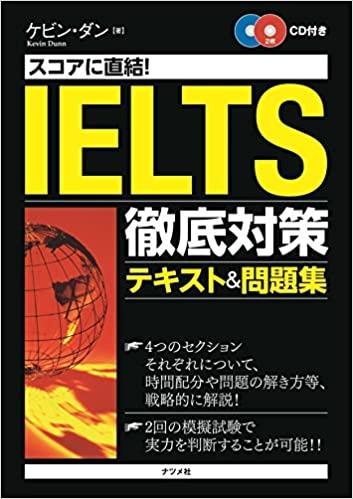 スコアに直結!IELTS問題集&試験対策