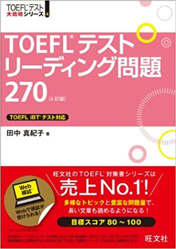TOEFLテストリーディング問題270