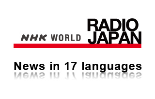 NHK World Radio Japanロゴ