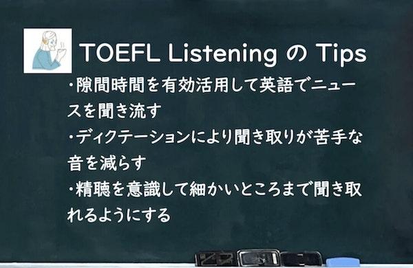 TOEFL リスニング コツ