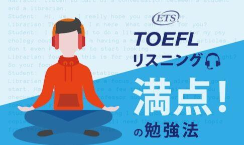 TOEFLリスニング 満点の勉強法