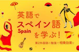 英語でスペイン語を学ぶ!第2外国語の勉強で相乗効果を!