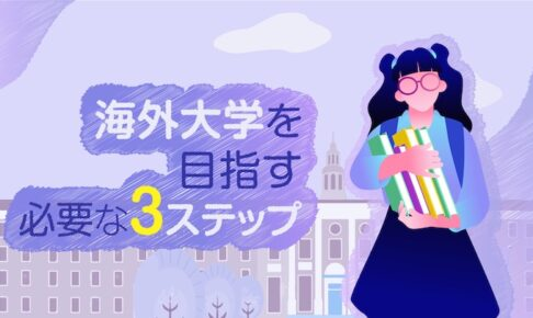 海外大学 留学準備 実現の3ステップ