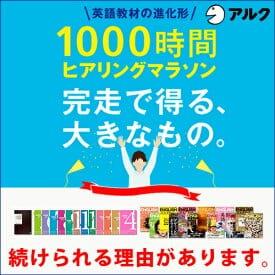 1000時間 ヒアリングマラソン 通信講座 ロゴ