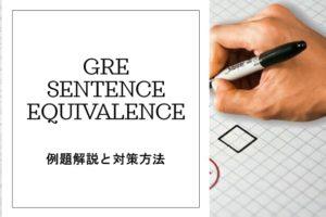 GRE Sentence Equivalence 例題解説と対策方法