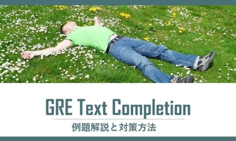 Text Completion 例題解説と対策方法