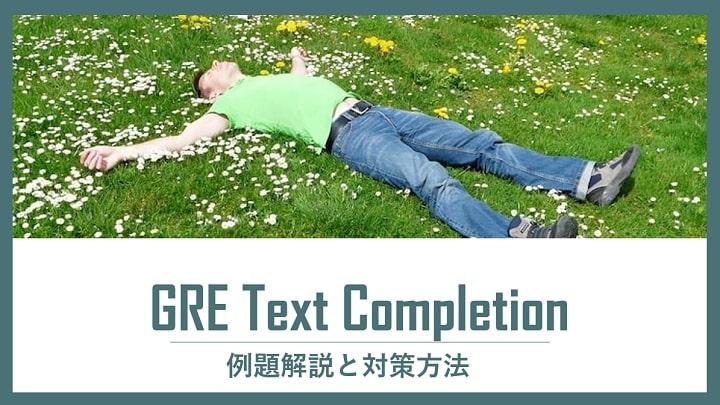 Text Completion 例題解説と対策方法
