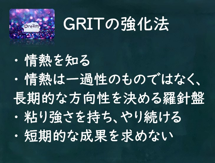 「GRIT(グリット)やり抜く力」の磨き方