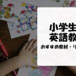 小学生の英語教育 おすすめ教材・リソース集
