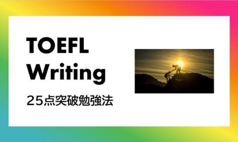 TOEFL ライティング 勉強法
