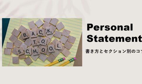 Personal Statementの書き方