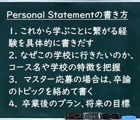 Personal statementのの具体的内容と書き方