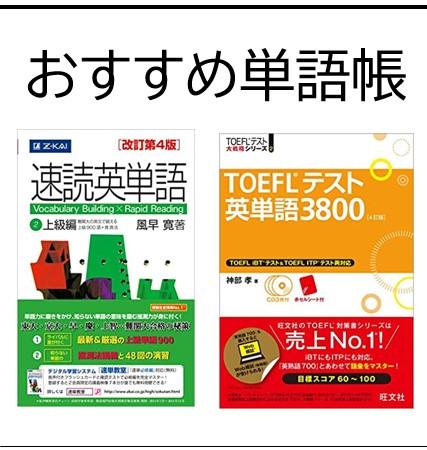 TOEFLおすすめ単語帳