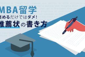 MBA留学 推薦状の書き方