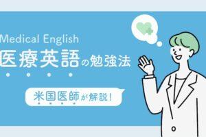 医療英語 勉強法