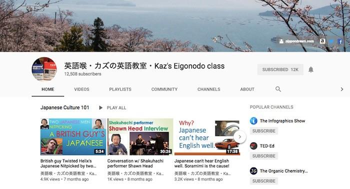 英語喉Youtubeチャンネル