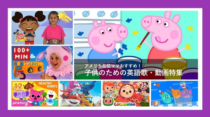 子供のための英語の歌・アニメ