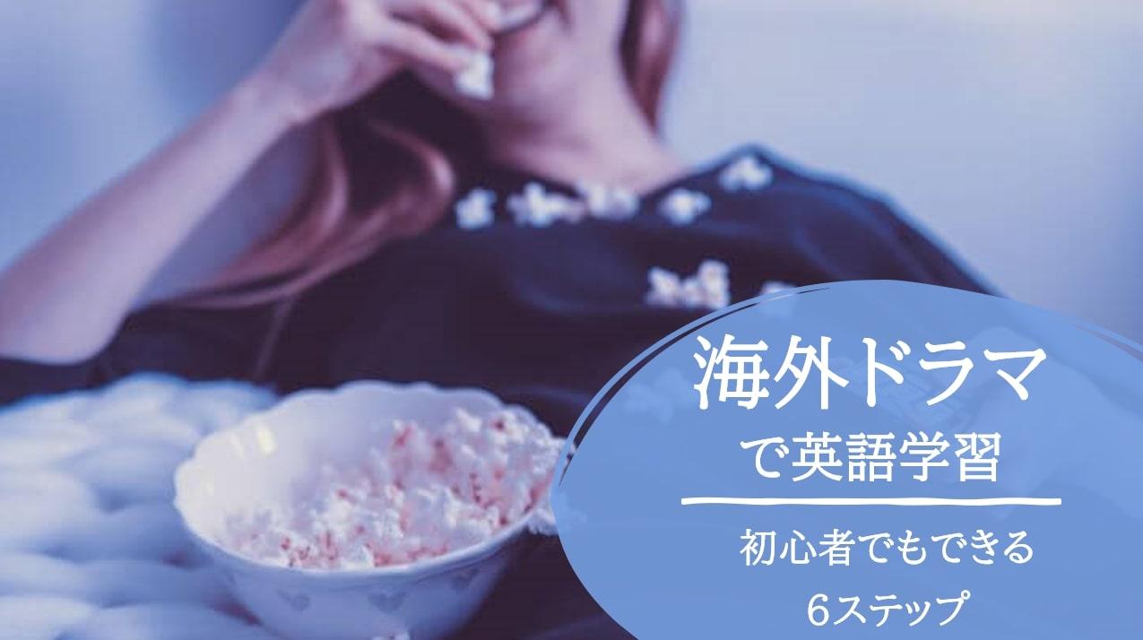 海外ドラマ英語学習6ステップ