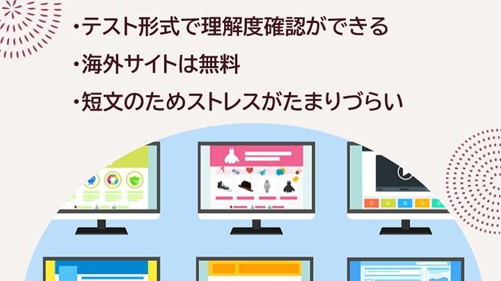 英語学習サイトのメリット