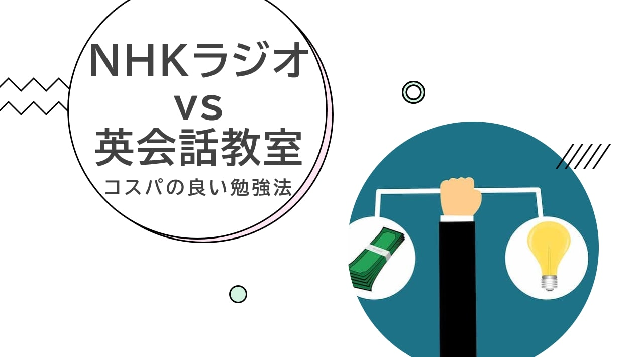 NHKラジオ英会話 vs 英会話教室 コスパの良い勉強法