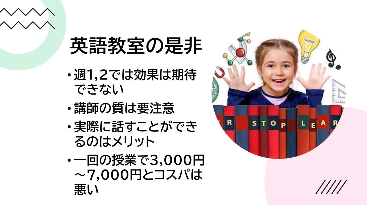 NHKラジオ英会話 vs 英会話学校