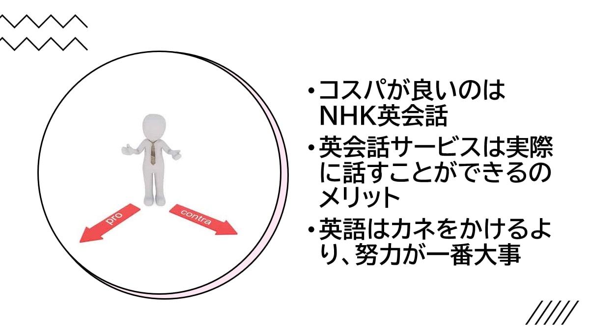 NHKラジオ英会話 VS 英会話学校 まとめ