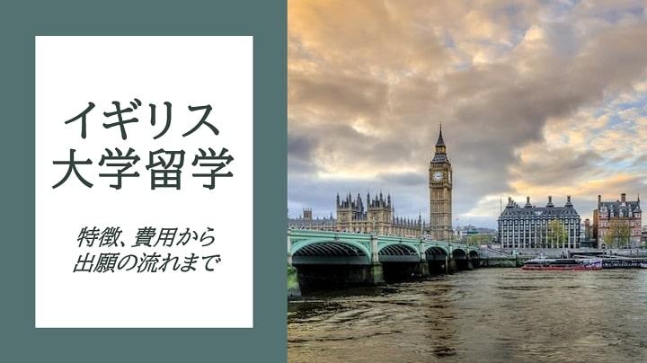 イギリス大学 留学