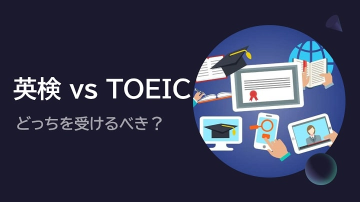 「TOEIC vs 英検」どっちを受けるべき?