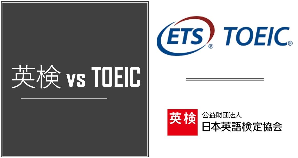 TOEIC vs 英検