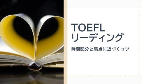 TOEFLリーディング 時間配分と高得点のコツ