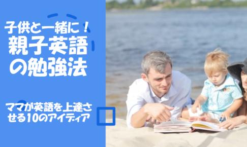 子供と一緒に!ママが英語を上達させる勉強法