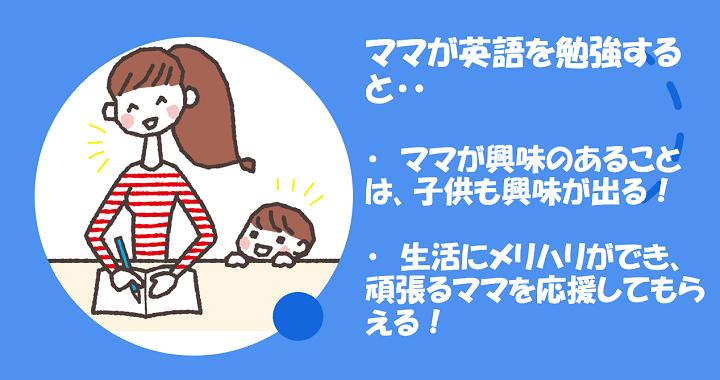 ママパパが英語に触れる目的