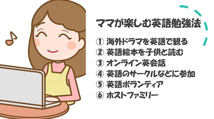ママが楽しむ6つの英語勉強法