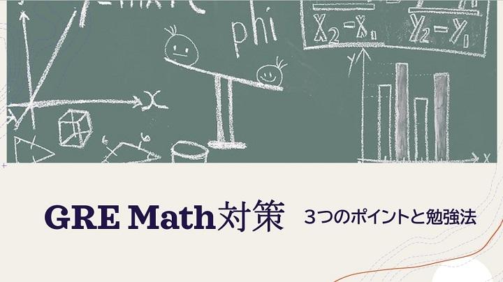 GRE Math対策