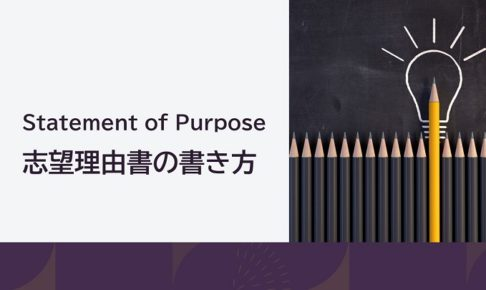 Statement of Purpose(志望理由書)の書き方
