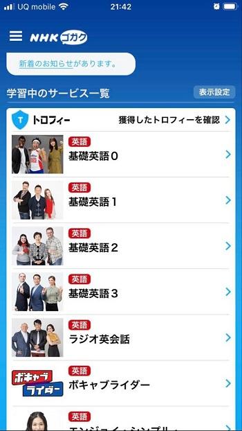 NHKラジオ英会話 ゴガクル