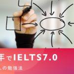 半年でIELTS7.0!社会人の勉強法