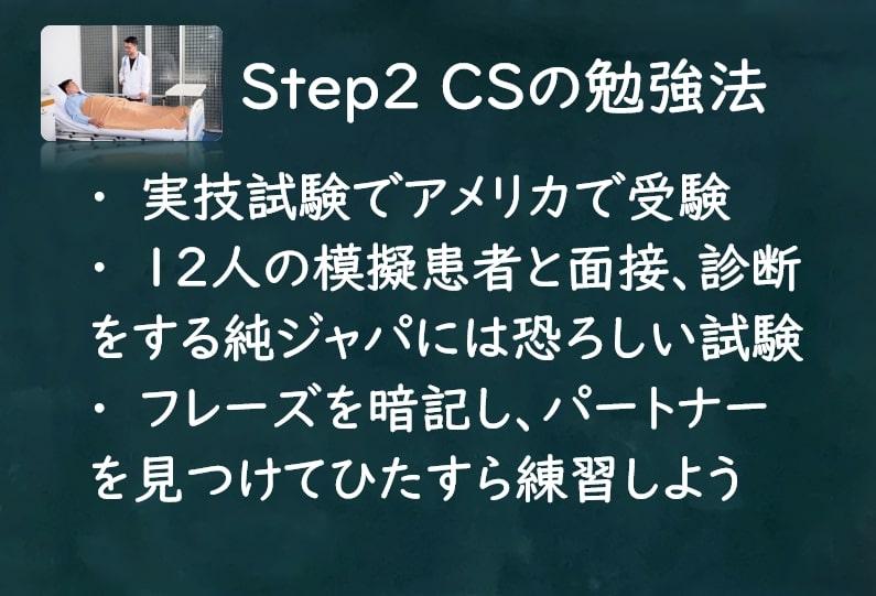 USMLE Step 2 CSの勉強法
