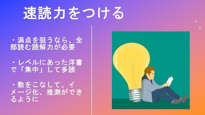 TOEFLリーディング 読解力