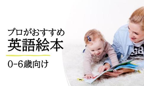 おすすめの英語絵本