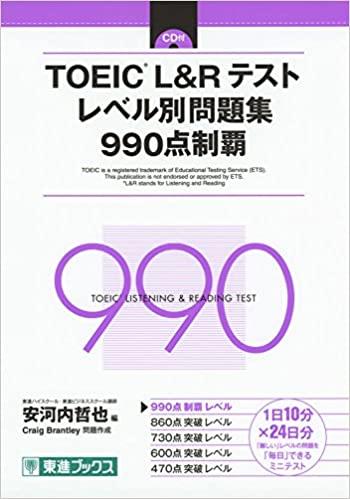 TOEIC L&Rテスト レベル別問題集 990点制覇