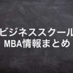 business-school-mba