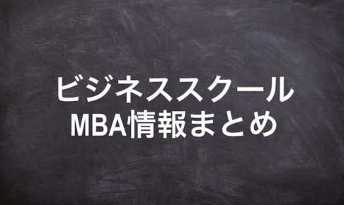 business-school-mba