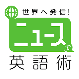 世界へ発信!英語でニュース術 ロゴ