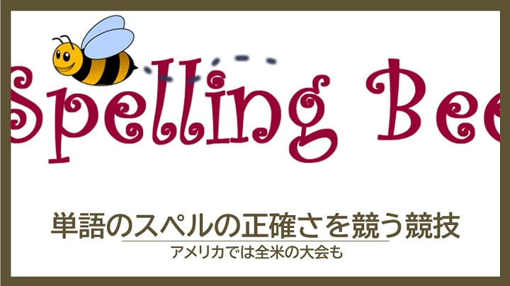Spelling Bee(スペリングビー)