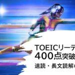 TOEICリーディング400点~への勉強法