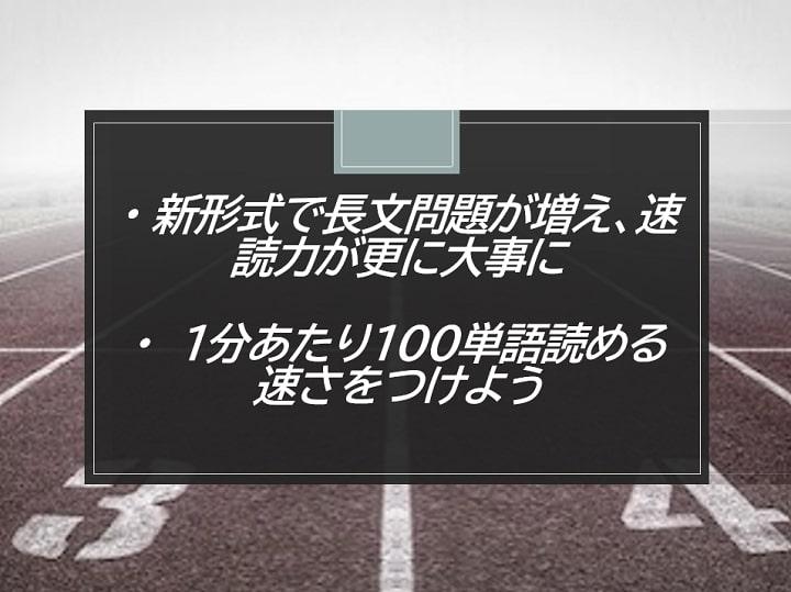 TOEIC850点~(リーディング400点~)の読解力