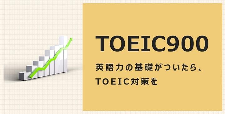 TOEIC900点突破勉強法